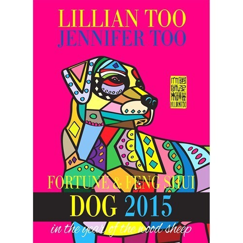 Lillian Too & Jennifer Too Fortune & Feng Shui 2015 - Dog